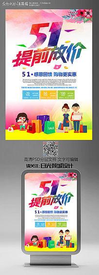 炫彩51放价51劳动节海报设计