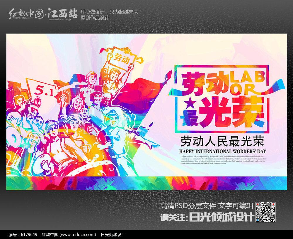 炫彩劳动最光荣劳动节海报设计