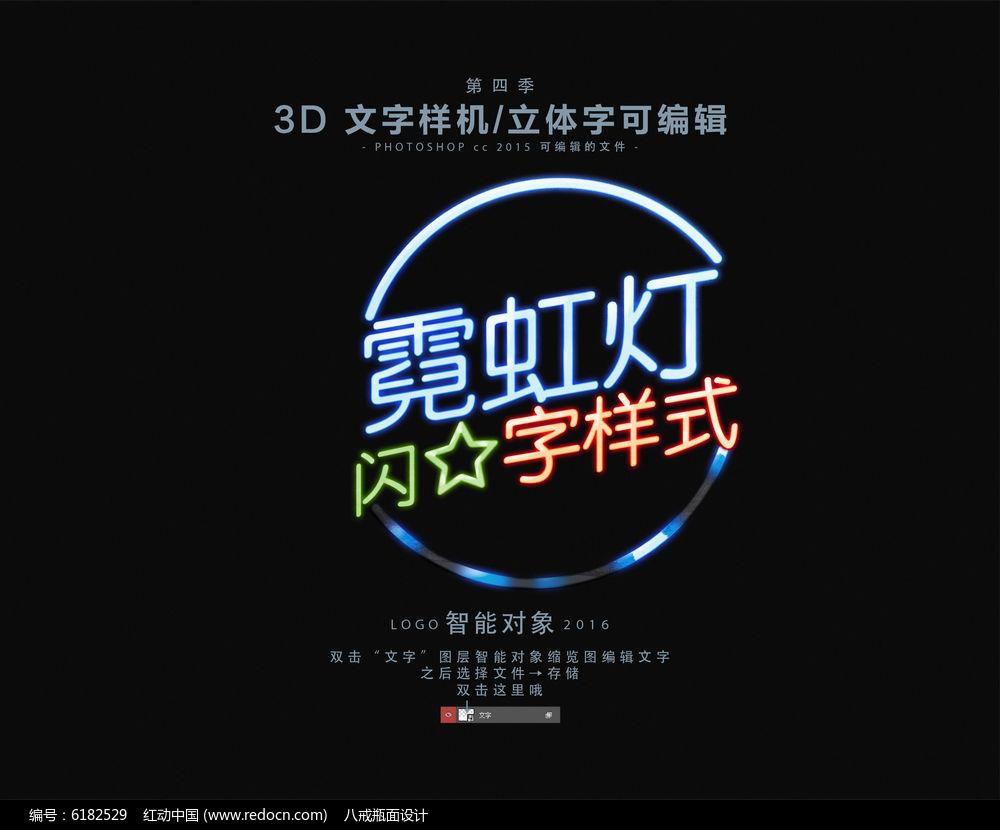 彩色霓虹灯艺术字体样式设计图片