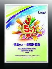 创意51劳动节促销海报设计