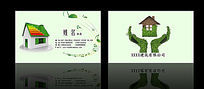创意房子绿色装修名片