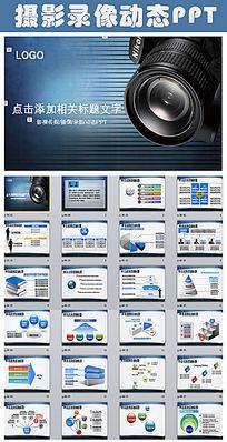 创意蓝色影视传媒ppt动态模板