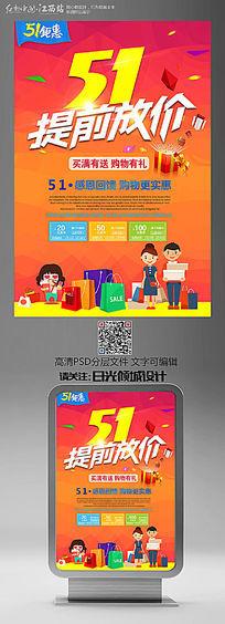 创意橘色51劳动节海报设计