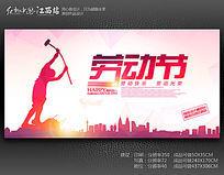 创意时尚劳动节宣传海报设计