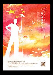 大气水彩风格51劳动节海报设计