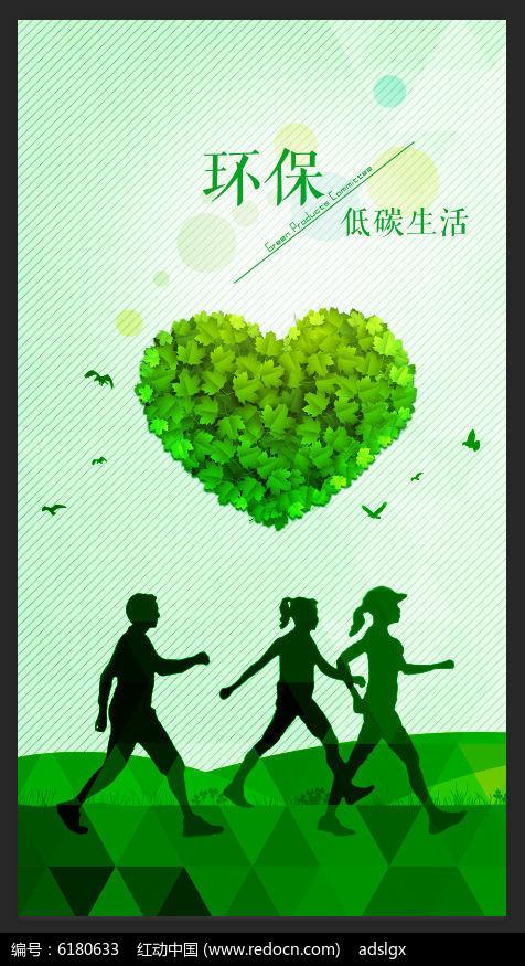低碳生活保护环境公益海报