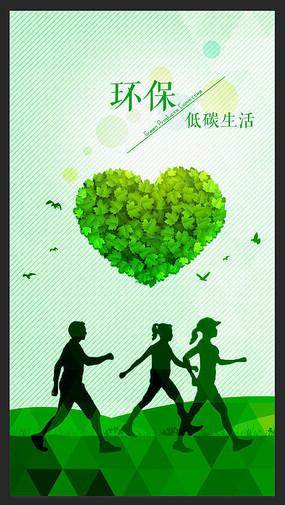 低碳环保海报设计 创意低碳环保公益海报 2015低碳环保节能减排公益图片