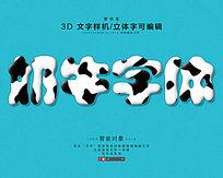 黑白奶牛艺术字体样式设计