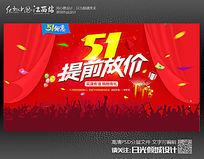 红色51劳动节海报设计