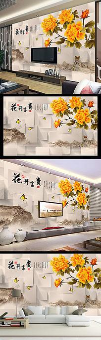 花开富贵中国风3D方块电视背景墙装饰画