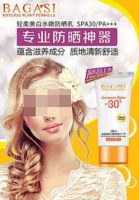 化妆品防晒霜防晒乳模板素材