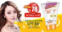 化妆品防晒霜防晒乳素材促销海报