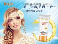 化妆品膏体防晒霜防晒乳素材海报