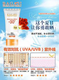 化妆品之防晒霜防晒乳海报素材