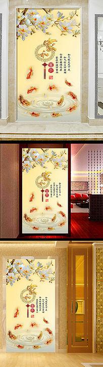家和富贵彩雕玉兰九鱼图玄关过道背景墙