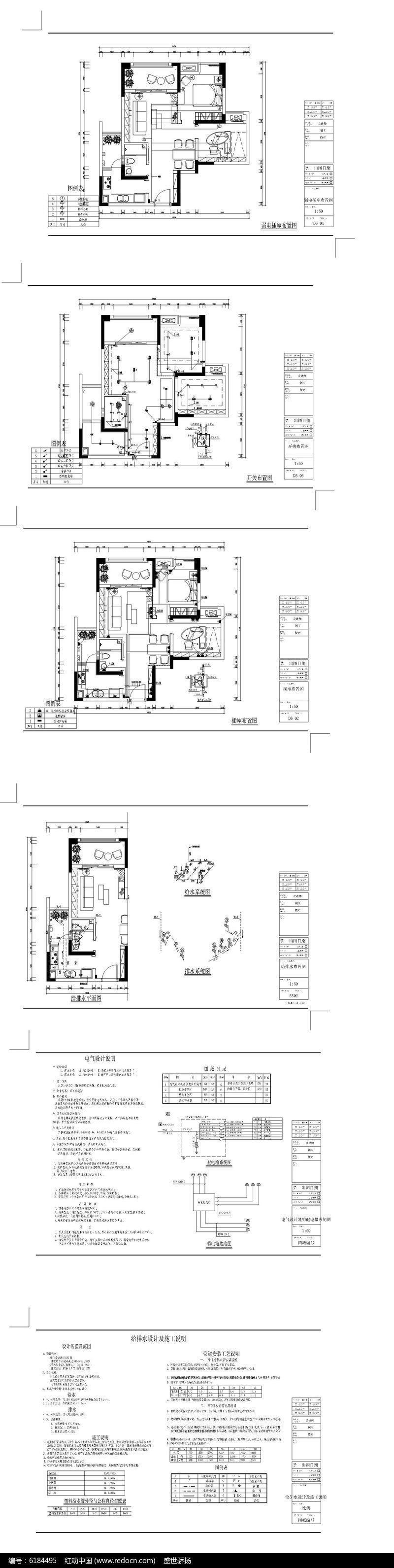 家居水电施工图图片