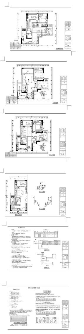 家居水电施工图