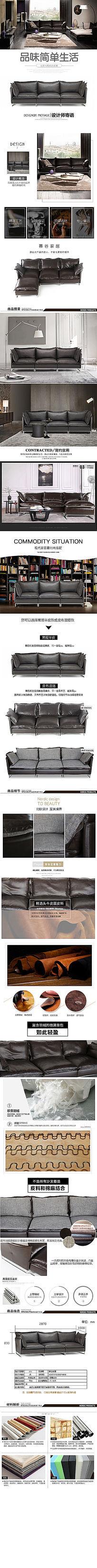 家居用品两用沙发多人皮质沙发详情 PSD