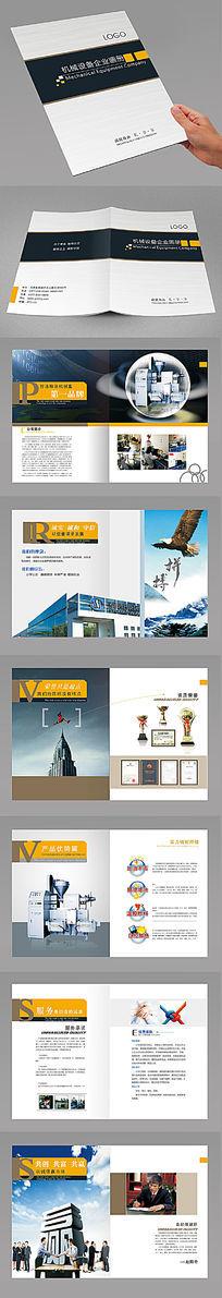 简洁大气机械产品宣传画册