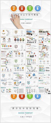 简洁微立体创业计划书商务PPT模板
