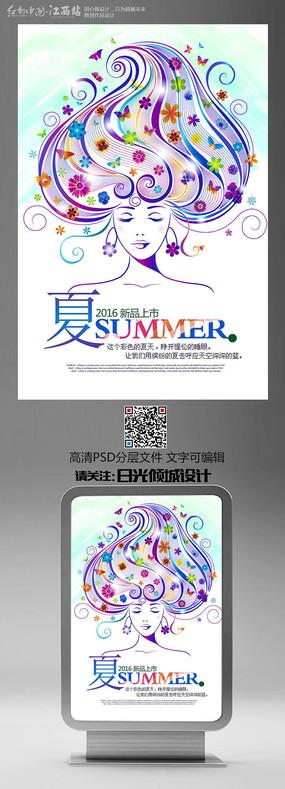 简约蓝色夏季新品上市促销海报