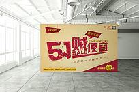 简约五一劳动节促销海报
