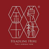 金玉良缘标志logo