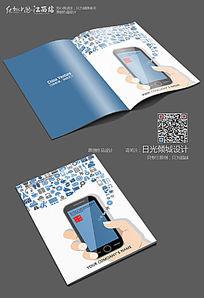 蓝色手机APP画册封面设计