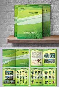 绿色园林画册