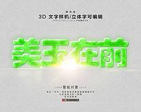 绿色玉石艺术字体样式设计
