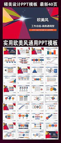 欧美风年终总结计划销售业绩汇报年度工作报告PPT模板