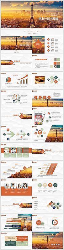欧美简洁企业宣传商业计划书PPT模板