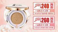 气垫bb霜粉色背景促销化妆品海报