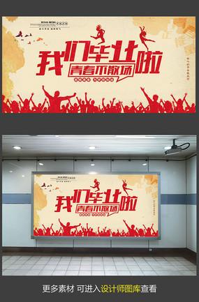 青春不散场毕业季宣传海报模板