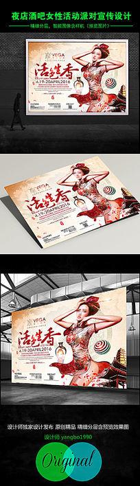 旗袍美女中国风古典活动大赛海报设计