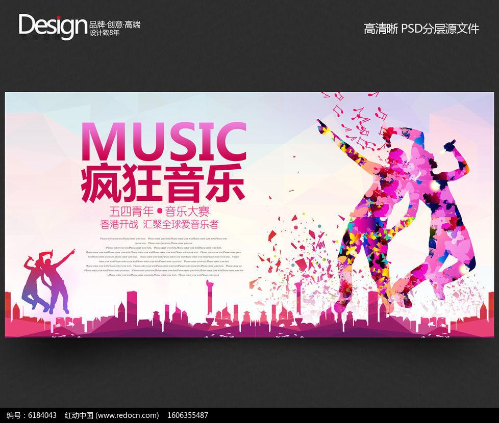 时尚创意音乐比赛宣传海报设计图片