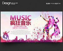 时尚创意音乐比赛宣传海报设计