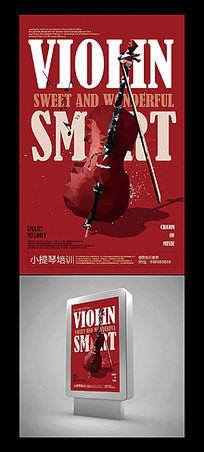时尚极简小提琴海报