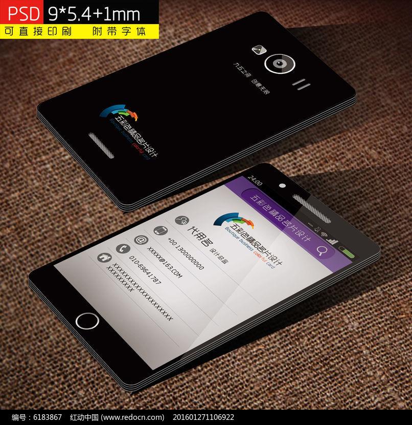 手机行业名片模板