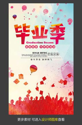 水彩创意毕业季宣传海报