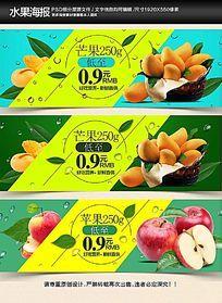 淘宝果蔬水果鲜果全屏海报