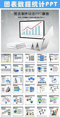 图表数据分析统计总结动态PPT模版