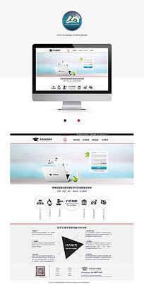 网页注册页面设计