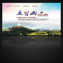 五台山旅游风景区海报PSD素材