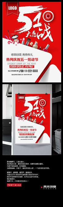 五一化妆品促销海报