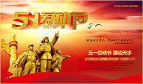 五一劳动节宣传促销公益海报