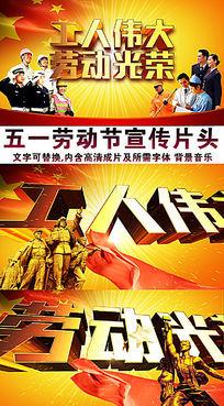 五一劳动节宣传片头AE视频模板