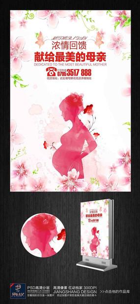 鲜花店母亲节宣传主题海报