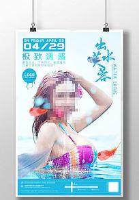 夏日泳池派对海报设计
