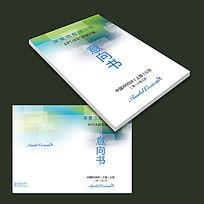 意见书合同书标书封面设计